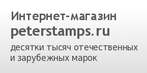 Peterstamps.ru